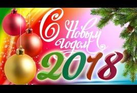 Поздравляем с Новым 2018 Годом!